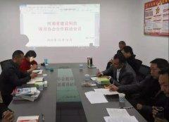 河南省建设科技省市相关行业协会诚信自律合作