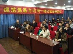 """河南省建设科技协会举办建筑保温与结构""""一体"""